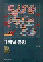 다채널 음향(방송문화진흥총서 76)