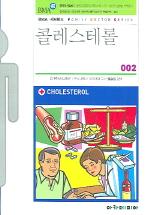 콜레스테롤(FAMILY DOCTOR SERIES 2)