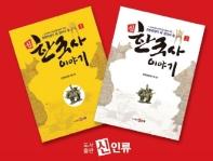 신 한국사 이야기 세트(초등학생이 꼭 알아야 할)(전2권)