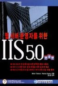 IIS 5.0(웹 서버 운영자를 위한)