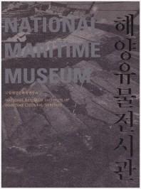 해양유물전시관 /새책수준    ☞ 서고위치:KG 4