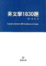 영문학 1830제(3판)