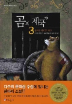 곰의 제국. 3(높이나는새 문학선 003)