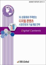 5G 상용화로 주목받는 디지털 콘텐츠 시장전망과 기술개발 전략