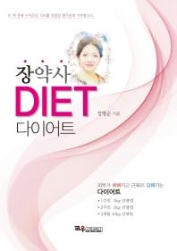 장약사 다이어트