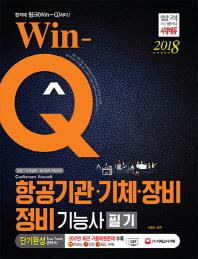 항공기관 기체 장비정비기능사 필기 단기완성(2018)(Win-Q)