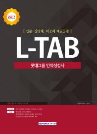 L-TAB 롯데그룹 인적성검사(2017 하반기)(기쎈)