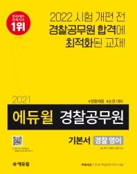 경찰 영어 기본서(경찰공무원)(2021)(에듀윌)