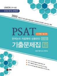 PSAT  입법고시 기출문제집(2020)(전2권)(UNION)(16판)(전2권)