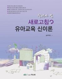 유아교육 신이론(실비아 킴 새로고침)