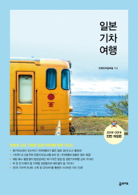 일본 기차 여행(2018-2019)(전면개정판)