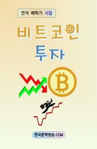 비트코인 투자