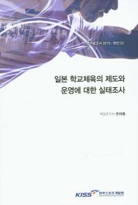 일본 학교체육의 제도와 운영에 대한 실태조사(연구보고서 2015 현안 2)