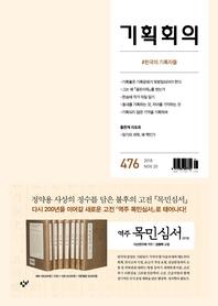 기획회의 476호   한국의 기록자들