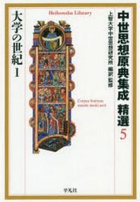 中世思想原典集成精選 5