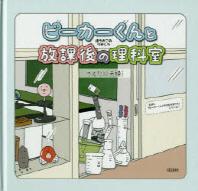 ビ-カ-くんと放課後の理科室
