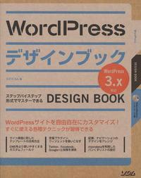 WORDPRESSデザインブック ステップバイステップ形式でマスタ-できる