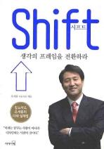 시프트(SHIFT): 생각의 프레임을 전환하라