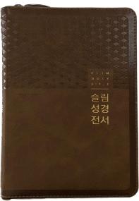 슬림성경전서(브라운)(개역개정)(NKR72WM)(중합본)(지퍼)(PU)(반달색인)(새찬송가합본)