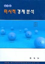 미시적 경제분석(3판)