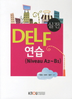 DELF 연습(실전)(CD1장포함)