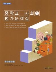 중학교 사회1 평가문제집(2013)(신사고)