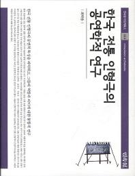 한국 전통 인형극의 공연학적 연구(CD1장포함)(민속원 아르케북스 14)(양장본 HardCover)