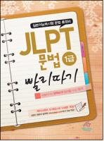 JLPT 문법 1급 빨리따기