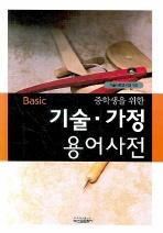 기술 가정 용어사전(BASIC 베이직 중학생을 위한 용어사전 시리즈)