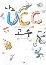 나도 UCC 고수(내가 움직이는 UCC 세상 시리즈 1)