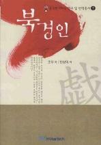 북경인(중국현대희곡 연구 및 번역총서 7)