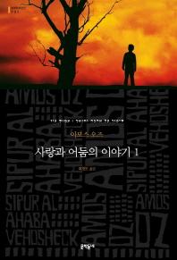 사랑과 어둠의 이야기. 1(세계문학전집 131)