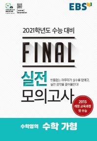 고등 수학영역 수학 가형 Final 실전모의고사(2020)(2021 수능대비)(8절)(EBS)