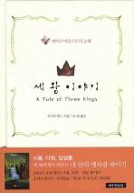 세 왕 이야기(깨어진 마음으로의 순례)(개정판)(양장본 HardCover)