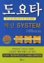도요타 혁신 SYSTEM
