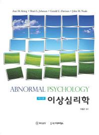 이상심리학. 11/E(11판)