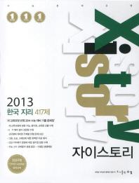 한국 지리 417제(2013)(자이스토리)