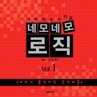 네모네모 로직 Vol. 1(기적의 숫자퍼즐)(개정판)