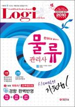 물류관리사(한권으로 끝내기)(2010)(최신개정판)