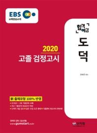 도덕 고졸 검정고시(2020)(EBS 합격예감)