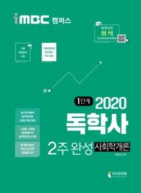 사회학개론 2주 완성(독학사)(2020)
