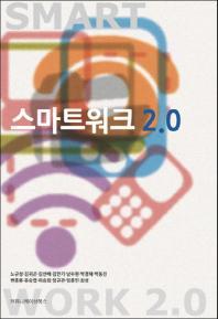 스마트워크 2.0