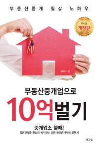 부동산중개업으로 10억벌기 [초판]
