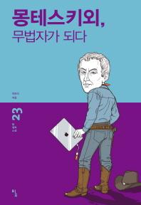 몽테스키외, 무법자가 되다(탐 철학 소설 23)
