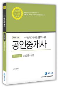 부동산공시법령(공인중개사 2차 문제집)(2016)(랜드스쿨)