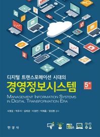 경영정보시스템(디지털 트랜스포메이션 시대의)(5판)