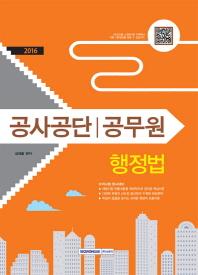 행정법(공사공단)(공무원)(2016) #