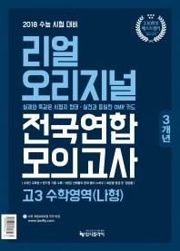 고등 수학영역 고3 수학 나형 전국연합 모의고사(3개년)(2018 수능대비)(리얼 오리지널)
