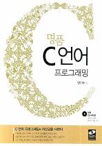 명품 C언어 프로그래밍(CD1장포함)
