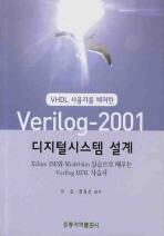 VERILOG 2001 디지털시스템 설계(VHDL 사용자를 배려한)